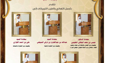 Media - Greetings for Ministers