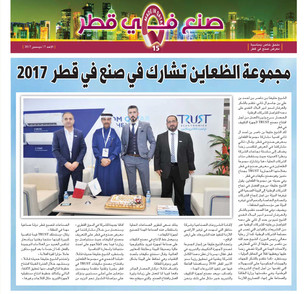 Trust Electronics - Made In Qatar 2017