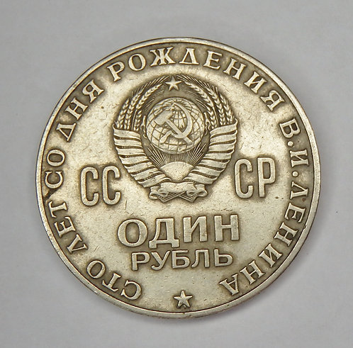 Russia - Rouble - 1970