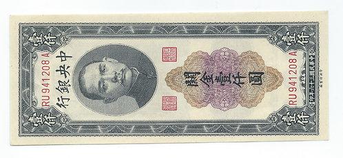 China - 1000 Custom Gold Units - 1947