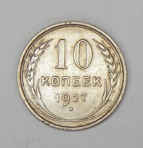 Russia - 10 Kopeks - 1927