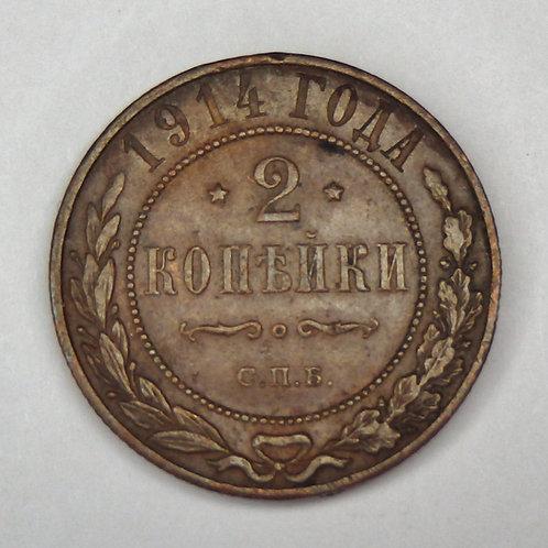 Russia - 2 Kopeks - 1914cnb