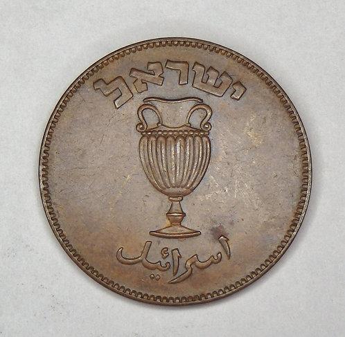 Israel - 10 Prutah - 1949