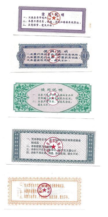 China - Rice Notes - 1973-88