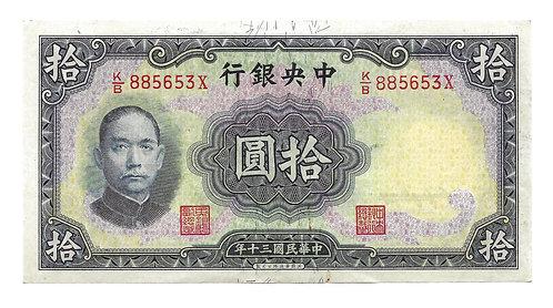 China - 10 Yuan - 1941