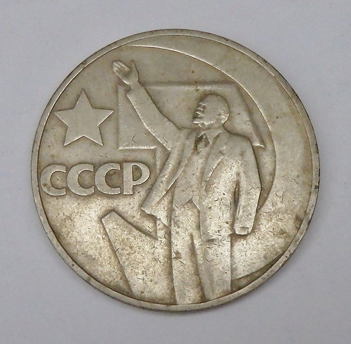 Russia - Rouble - 1967