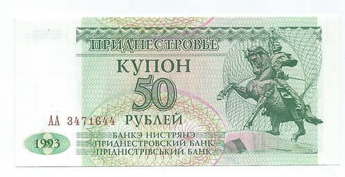 Transnistria - 50 Ruble - 1993