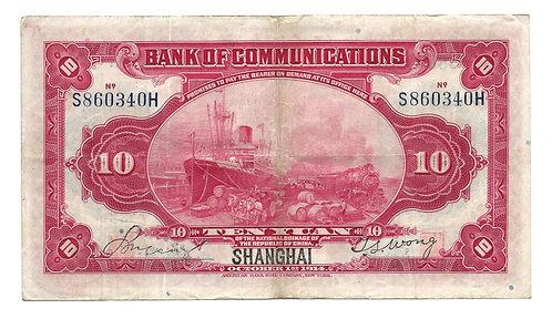 China - 10 Yuan - 1914