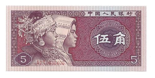 China - 5 Jiao - 1980