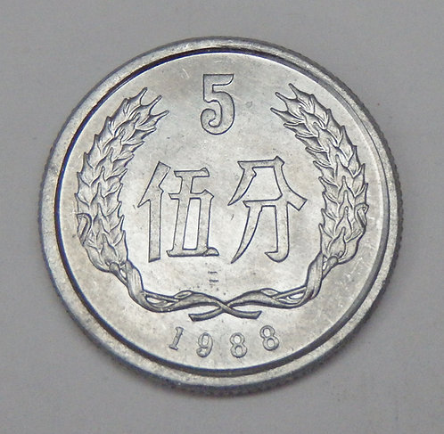 China - 5 Fen - 1988