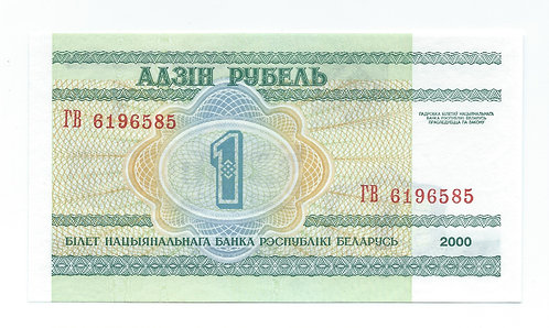 Belarus - Ruble - 2000