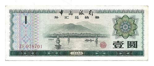 China - 1 Yuan - 1979
