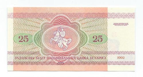 Belarus - 25 Rublei - 1992