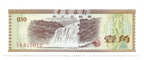 China - 10 Fen - 1979