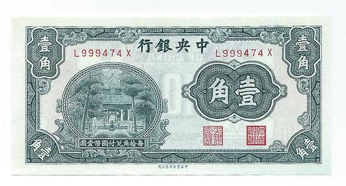 China - 10 Cents - 1931