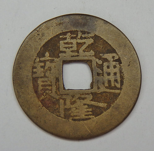 China - Cash - 1736-1794