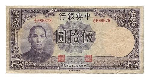 China - 50 Yuan - 1944