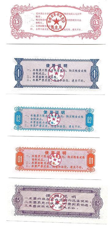 China - Rice Notes - 1973-75