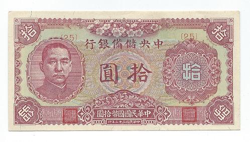 China - 10 Yuan - 1943