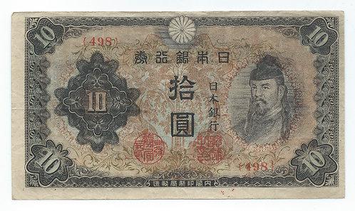 Japan - 10 Yen - 1944