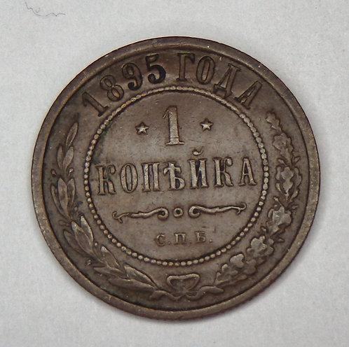 Russia - Kopek - 1895