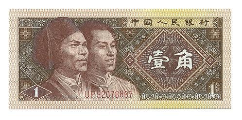 China - 1 Jiao - 1980