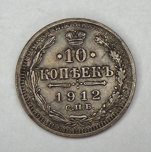 Russia - 10 Kopeks - 1912