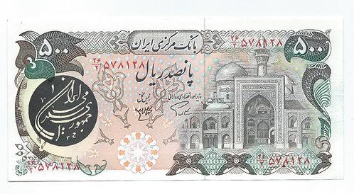 Iran - 500 Rials - 1981