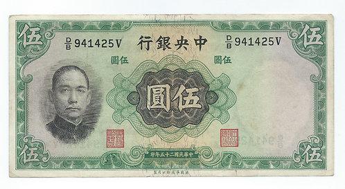 China - 5 Yuan - 1936