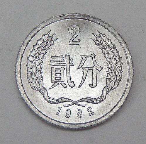China - 2 Fen - 1982