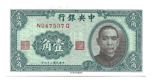 China - 10 Cents - 1940