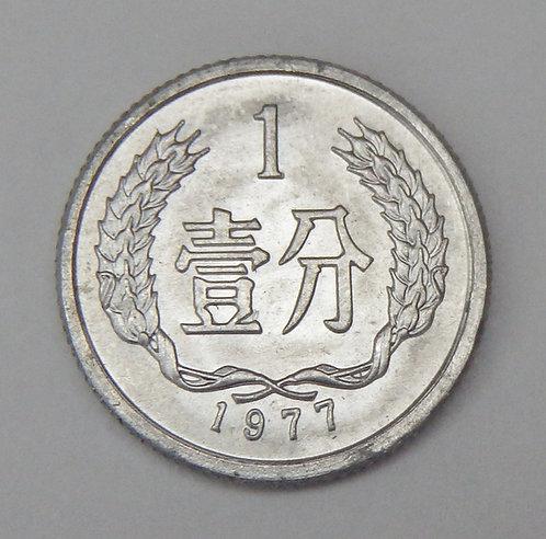 China - Fen - 1977