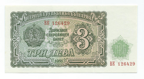 Bulgaria - 3 Leva - 1951