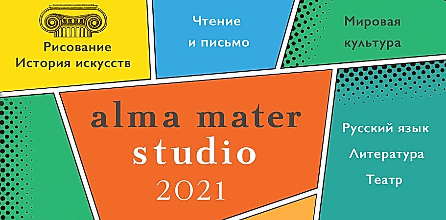 alma_mater_Studio_home2021.png