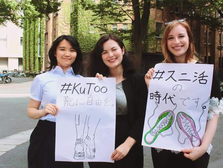 Event Report: #KuToo Workshop @University of Tokyo