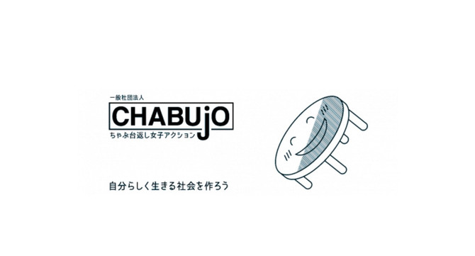 Chabujo x WE Int.