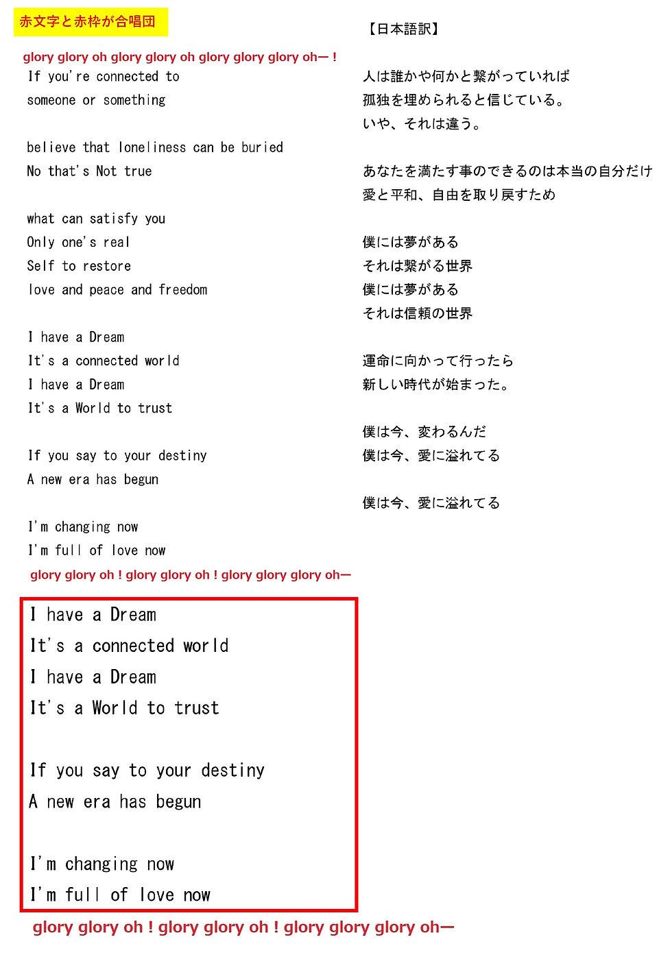 合唱団用歌詞「幸せの選択」