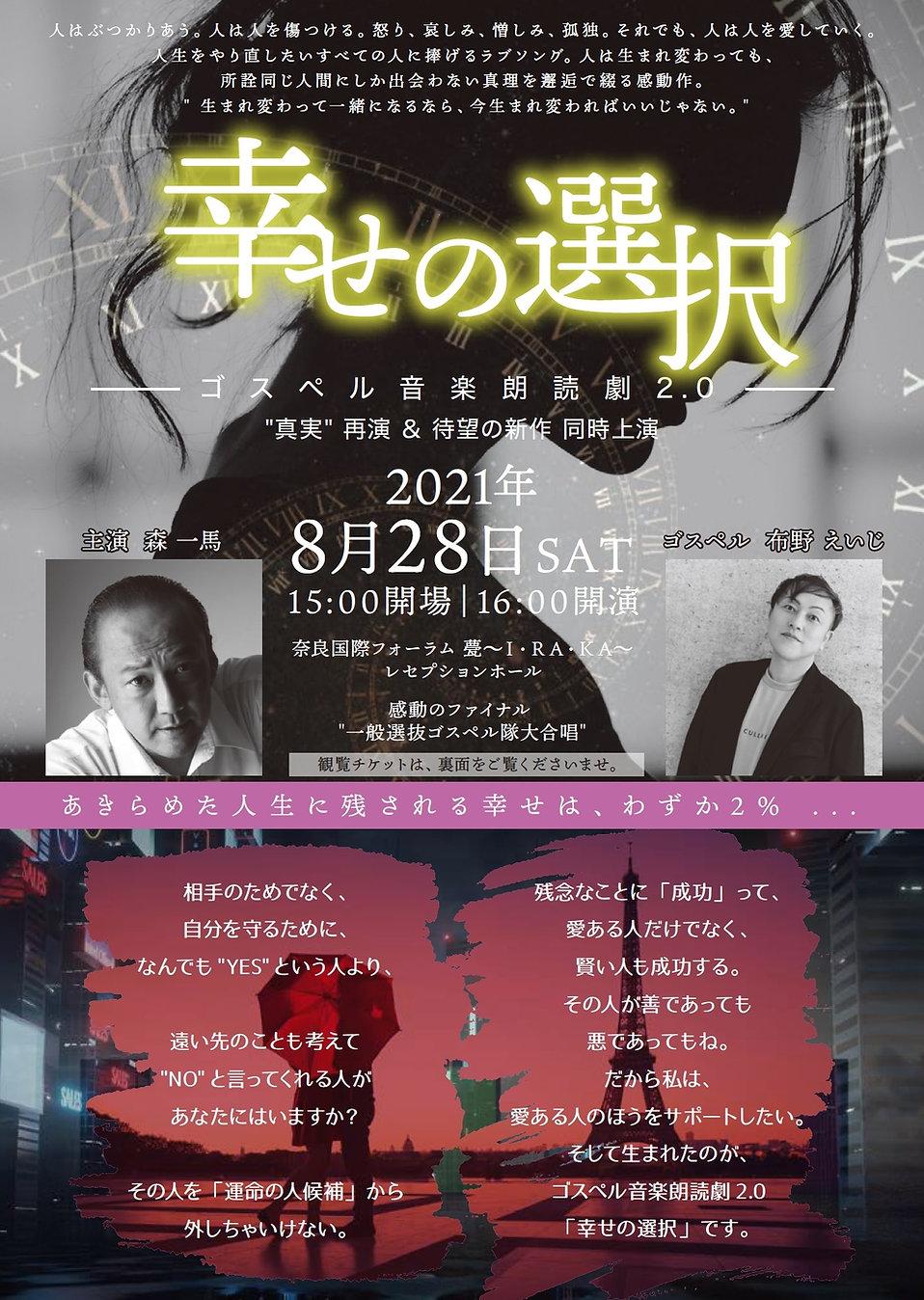 ゴスペル音楽朗読劇2.0 幸せの選択 奈良国際フォーラム 甍