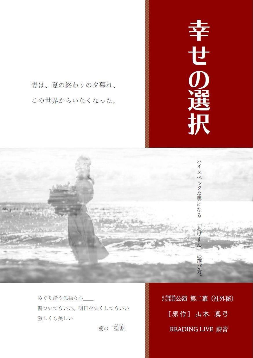 山本真弓監督最新作:音楽朗読劇「幸せの選択」2020年冬公演