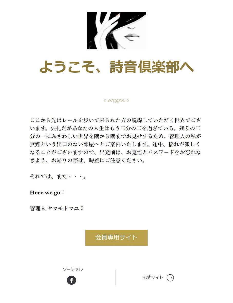 詩音倶楽部会員メニュー