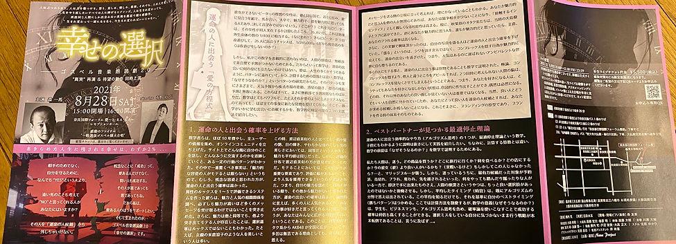 ゴスペル音楽朗読劇2.0 幸せの選択 奈良国際フォーラム