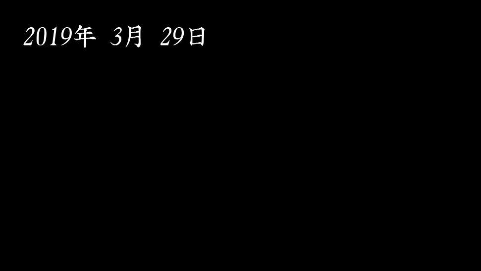 真実 大阪公演 メイキング映像