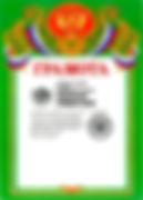 2009 - КМВ - ТГМА.jpg