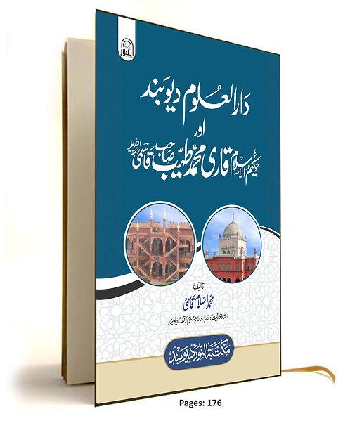 Darul-Uloom Deoband Aur Hakeemul-Islam  دارالعلوم دیوبند اور حکیم الاسلام