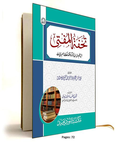 Tohfatul Mufti تحفتہ المفتی