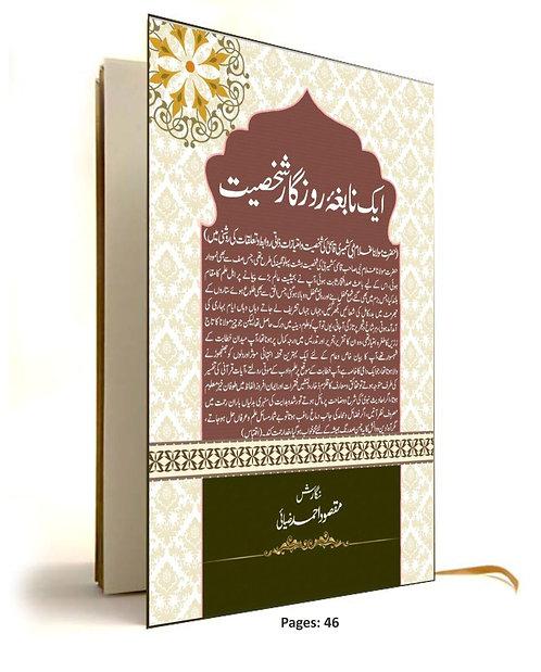Ek Nabigha-E-Rozgar Shakhsiyat ایک نابغہ روزگار شخصیت