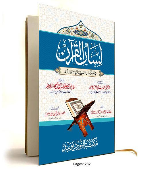 Lisanul Quran لِسان القرآن