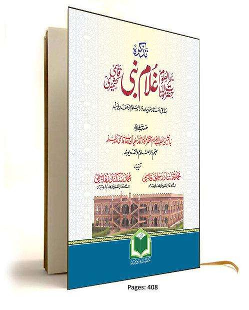 Tazkirah Behrul-Uloom تذکرہ بحرالعلوم حضرت مولانا غلام نبی کشمیری رح