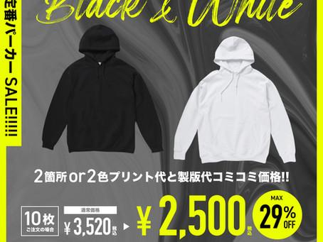【BLACK&WHITE 限定】冬の定番パーカーSALE開催!