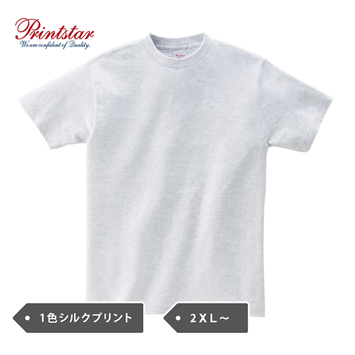 【2XL・3XL】迷ったらコレ 大定番プリントスター Printstar 5.6oz ヘビーウェイトTシャツ 00085-CVT